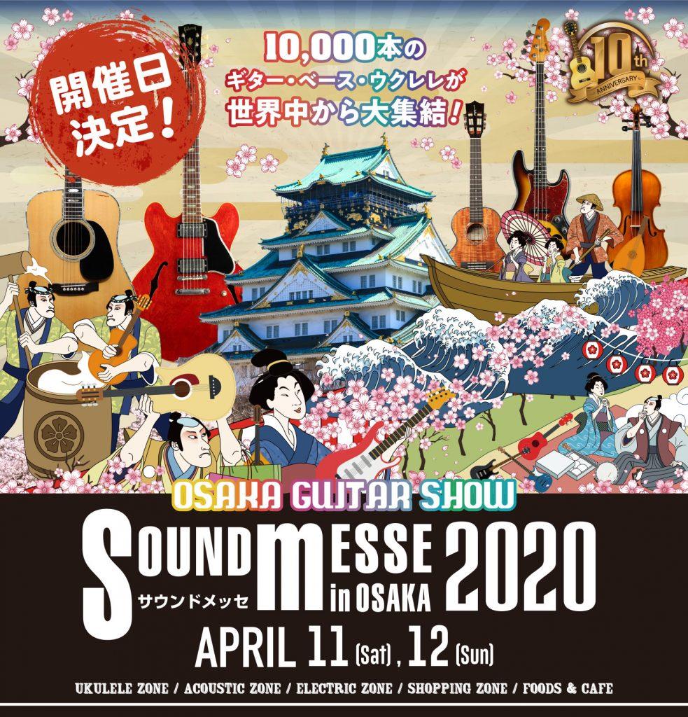 サウンドメッセ2020大阪